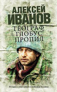 Алексей Иванов -Географ глобус пропил