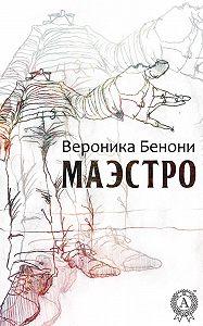 Вероника Бенони - МАЭСТРО
