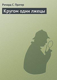 Ричард Пратер -Кругом одни лжецы