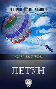 Олег Быстров -Летун