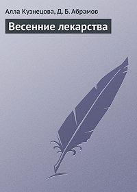 Алла Кузнецова, Д. Б. Абрамов - Весенние лекарства