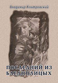 Владимир Контровский -Последний из бледнолицых (сборник)