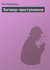 Нат Пинкертон -Заговор преступников
