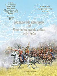 Ю. Мусорина -Отголоски старины об Отечественной войне 1812 года