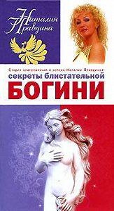 Наталия Правдина - Секреты блистательной богини