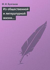 Федор Булгаков -Из общественной и литературной жизни Запада