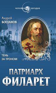 Андрей Петрович Богданов -Патриарх Филарет. Тень за троном