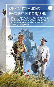 Александр Громов -Мир Стругацких. Рассвет и Полдень (сборник)