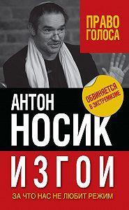 Антон Носик -Изгои. За что нас не любит режим
