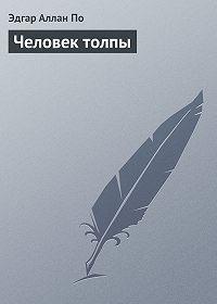 Эдгар Аллан По -Человек толпы