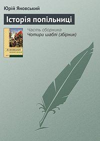Юрій Яновський -Історія попільниці