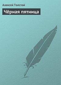 Алексей Толстой - Чёрная пятница