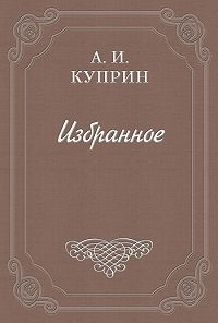 Александр Куприн -О Саше Черном