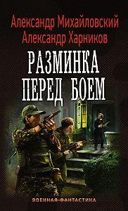 Александр Михайловский, Александр Харников - Разминка перед боем