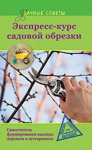 Ирина Окунева -Экспресс-курс садовой обрезки