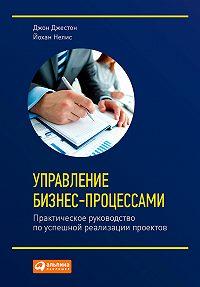 Джон Джестон, Йохан Нелис - Управление бизнес-процессами. Практическое руководство по успешной реализации проектов