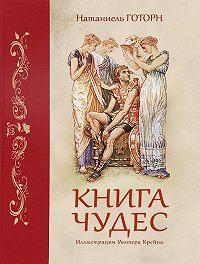 Натаниель Готорн -Книга чудес