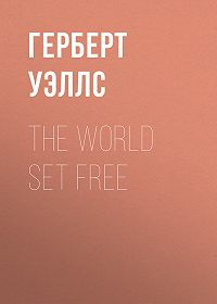 Герберт Уэллс -The World Set Free