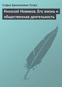 Софья Ермолаевна Усова -Николай Новиков. Его жизнь и общественная деятельность