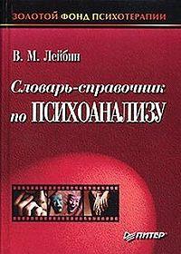 Валерий Моисеевич Лейбин -Словарь-справочник по психоанализу