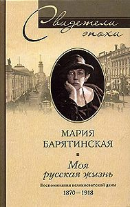 Мария Сергеевна Барятинская -Моя русская жизнь. Воспоминания великосветской дамы. 1870-1918