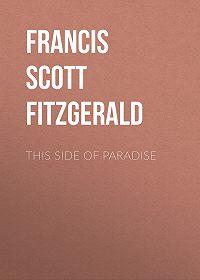 Френсис Скотт Кэй Фицджеральд -This Side of Paradise