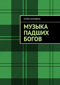 Игорь Журавель -Музыка падших богов