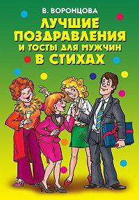 Валерия Михайловна Воронцова -Лучшие поздравления и тосты для мужчин в стихах