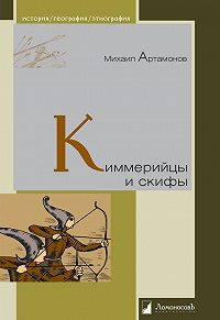 Михаил Артамонов -Киммерийцы и скифы