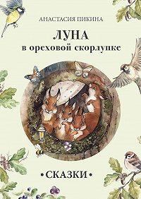 Анастасия Сергеевна Пикина -Луна в ореховой скорлупке