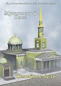 Олег Мушинский -Семейное дело