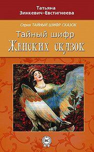 Татьяна Зинкевич-Евстигнеева - Тайный шифр женских сказок
