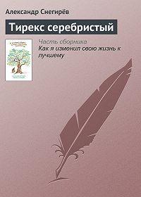 Александр Снегирёв -Тирекс серебристый