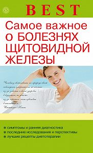Наталья Андреевна Данилова -Самое важное о болезнях щитовидной железы