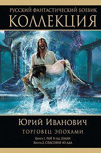 Юрий Иванович -Рай и ад Земли. Спасение из ада (сборник)