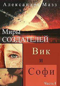Александра Мазз - Миры Создателей. Вик иСофи