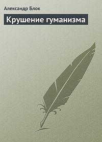 Александр Блок -Крушение гуманизма