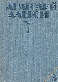 Анатолий Георгиевич Алексин -Говорит седьмой этаж