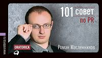 Роман Масленников -101 совет по PR
