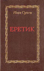 Иван Супек -Еретик
