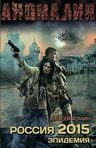 Алексей Фомин -Россия 2015. Эпидемия