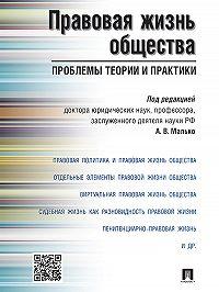 Коллектив авторов -Правовая жизнь общества: проблемы теории и практики. Монография