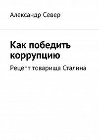 Александр Север -Как победить коррупцию