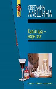 Светлана Алешина -Капля яда – море зла