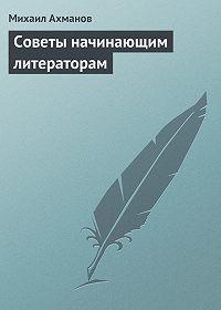 Михаил Ахманов -Советы начинающим литераторам