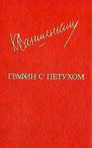 Константин Ваншенкин - Шумавские волки