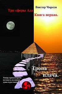 Виктор Чирков - Тропа плача