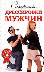 Д. В. Гришина -Секреты дрессировки мужчин