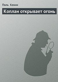 Поль Кенни -Коплан открывает огонь