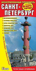 Коллектив Авторов -Санкт-Петербург: Иллюстрированный путеводитель + подробная карта города